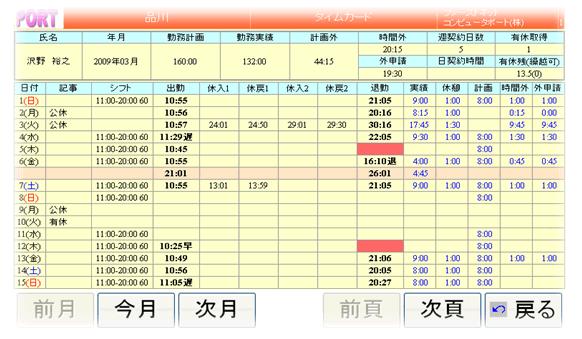 勤務管理システム画面