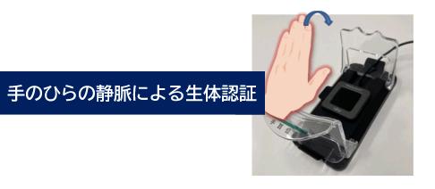 非接触型手のひら生体認証による勤怠管理システム