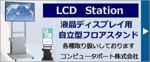 LCD STATION 液晶ディスプレイ用自立型フロアスタンド、各種取り扱いしております。コンピュータポート株式会社
