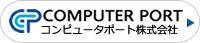 ITのチカラを社会に。横浜システム開発会社 コンピュータポート株式会社